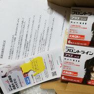 御礼メッセージ:kagawa.dog.cat様(大阪府)より サムネイル画像