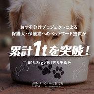 保護犬・猫たちへのフードおすそ分けが累計1トン(1万5千食分)を突破! サムネイル画像