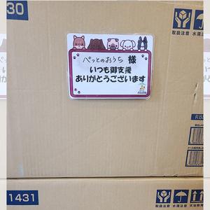御礼メッセージ:NPO法人アニマルレスキューMikiJapan 様(愛知県)より/ 第45回 サムネイル画像